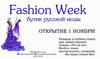 "1 ноября  открытие нового бутика русской моды ""Fashion Week"""