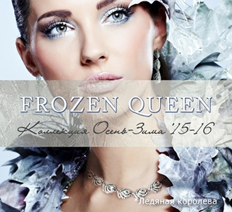 Коллекция Frozen Queen в Lady Collection