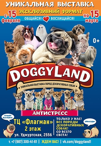 "Супер выставка ""Doggy land"" теперь в Ижевске!"